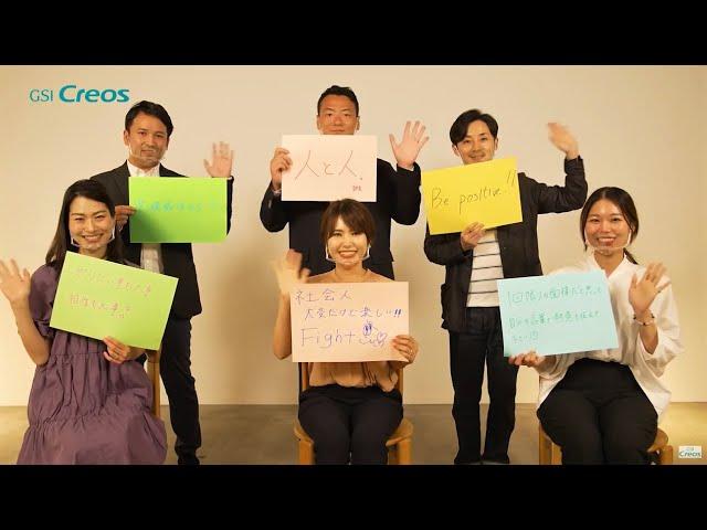 GSIクレオス 座談会動画