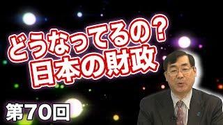 第70回 どうなってるの?日本の財政