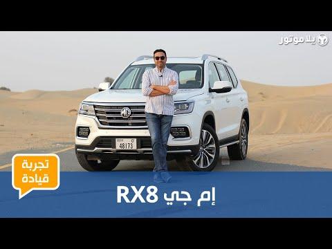 سيارات إم جي في Oman موديلات وأسعار وصور 2020 إم جي يلاموتور