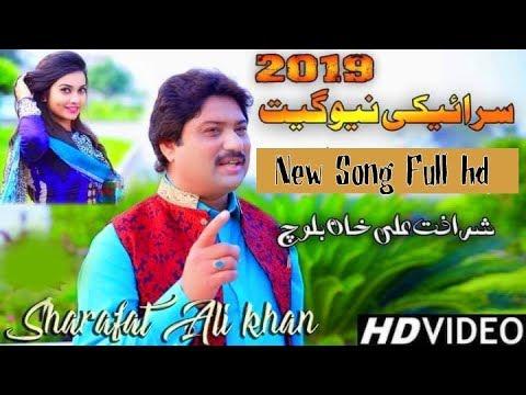 Sharafat Ali khan 2019- latest  album songs sharafat ali khan balooch 2019- sanam 4k production