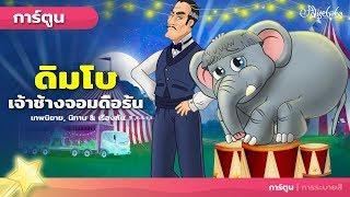 ดิมโบ้ เจ้าช้างจอมดื้อรั้น 2 🐘 Dimbo the Stubborn Baby Elephant 2 การ์ตูน - นิทานก่อนนอนสำหรับเด็ก