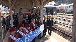 運行最終日を迎えたJR三江線 三次駅で出発式