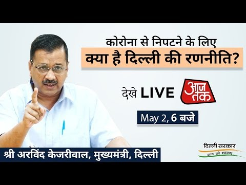 कोरोना से निपटने के लिए क्या है दिल्ली की रणनीति? - Arvind Kejriwal LIVE on AajTAk e-Agenda