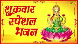 शुक्रवार स्पेशल आरती व भजन : ॐ जय लक्ष्मी माता