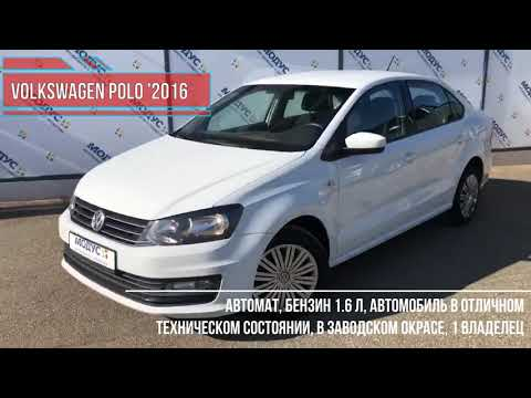 Volkswagen Polo, V Рестайлинг 2016г.