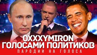OXXXYMIRON Голосами Политиков (Где Нас Нет)