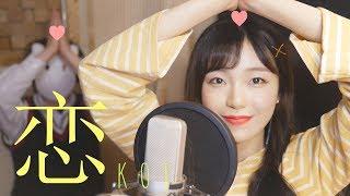 「도망치는 건 부끄럽지만 도움이 된다 OST」 恋(Koi)-星野 源 / 코이│Cover by 김달림과하마발