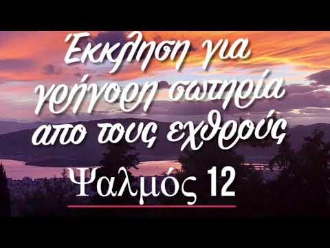 ΕΚΚΛΗΣΗ ΓΙΑ ΓΡΗΓΟΡΗ ΣΩΤΗΡΙΑ ΑΠΟ ΤΟΥΣ ΕΧΘΡΟΥΣ – ΨΑΛΜΟΣ 12 – 29/12/2020