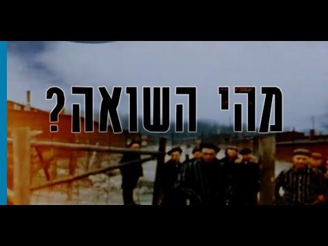 מהי השואה?