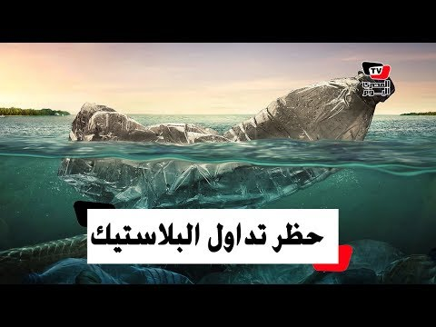 لماذا حظرت مصر تداول البلاستيك ؟