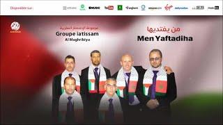 تحميل و استماع Groupe iatissam Al Maghribiya - Men yaftadiha (4)   من يفتديها   من أجمل أناشيد   الإعتصام المغربية MP3
