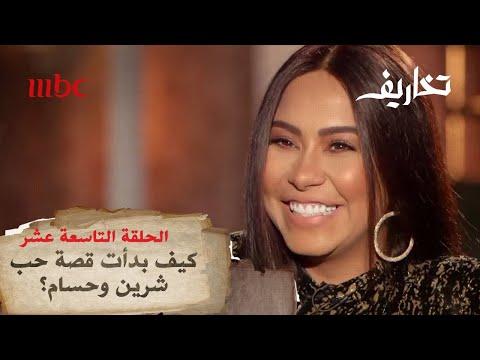 شيرين تصرح بمفاجأة عن زواجها من حسام حبيب