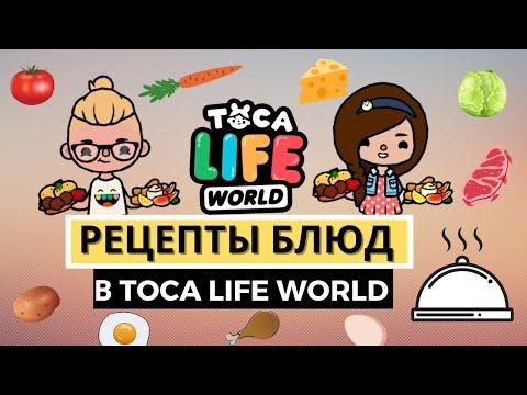 РЕЦЕПТЫ БЛЮД В TOCA LIFE WORLD | ТОКА БОКА | TOCA BOCA | СЕКРЕТЫ | TOCA PLAY | ТОКА ПЛЕЙ