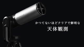 Unistellar eVscope かつてないほどクリアに観測できる天体望遠鏡