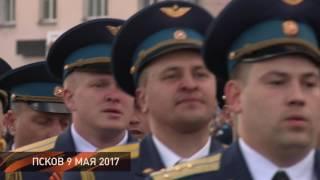 Парад Победы в Пскове 9 мая 2017