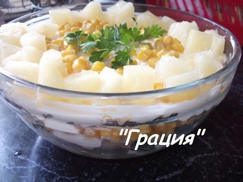 "Салат ""Грация"""