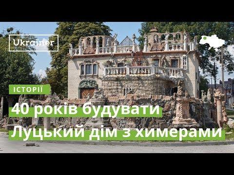 40 років будувати Луцький дім з химерами · Ukraїner - YouTube