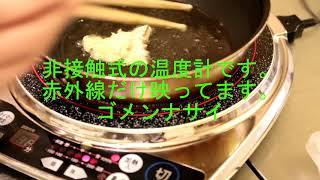 フライパンで天ぷらを揚げる。仙台料理教室宮城県