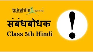 Class 5 Hindi