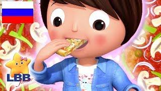 Пицца | Оригинальные песни | LBB Юниор