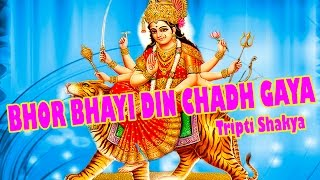 Bhor Bhayi Din Chadh Gaya (with Lyrics) | Hindi   - YouTube