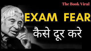 HOW TO FACE EXAM WITHOUT FEAR || 7 tips for study | EXAM PHOBIA
