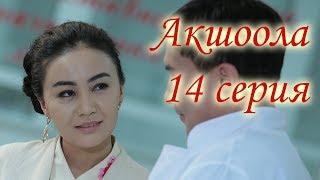 Акшоола 14 серия - Кыргыз кино сериалы