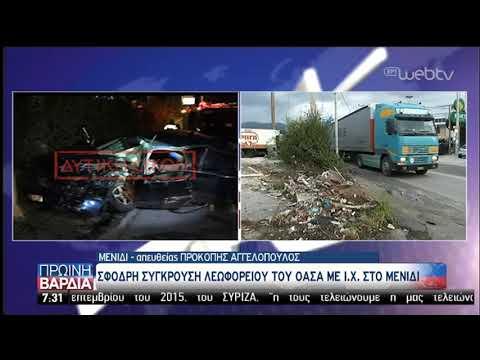 Σφοδρή σύγκρουση λεωφορείου του ΟΑΣA με Ι.Χ | 15/4/2019 | ΕΡΤ