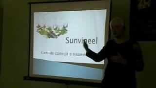 Аюрведические пилинги SanviPeel Выступление Н Скурихина 1-й семинар март  2016 год