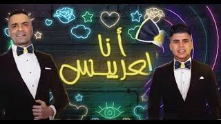 انا العريس انا العريس - حسن شاكوش و عمر كمال - توزيع اسلام ساسو ANA EL3ARES 2021 تحميل MP3