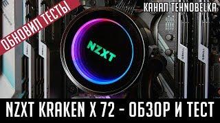 NZXT Kraken X72 - обзор и тест СВО. Сравнение с DeepCool Captain 360. Перезалив!