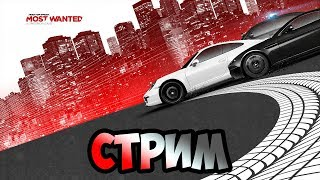 Стрим Need For Speed : Most Wanted