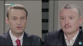 Навальный-Стрелков: итоги #навальный2018