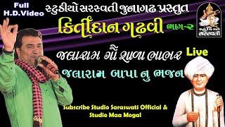 Kirtidan Gadhvi New Dayro 2017 Bhabhar Live Programme - 2 - Studio Saraswati