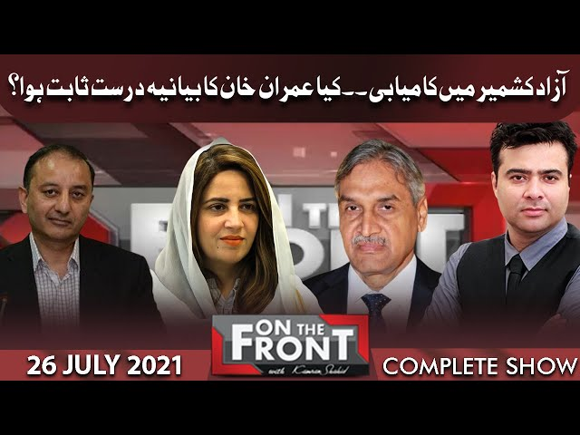 On The Front With Kamran Shahid   26 July 2021   Dunya News
