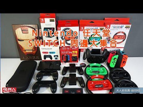 Nintendo 任天堂 NS SWITCH 周邊大集合 (pro手把,Joy-Con,底座)開箱