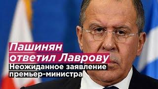 ПАШИНЯН ОТВЕТИЛ ЛАВРОВУ. Неожиданное заявление премьер-министра