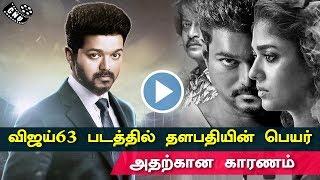 vijay 63 movie title - मुफ्त ऑनलाइन वीडियो