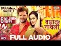 #Khesari Lal Yadav का New #लोकगीत Song | बारात में नाचेली Barat Mein Nacheli #Bhojpuri Hit Song 2020