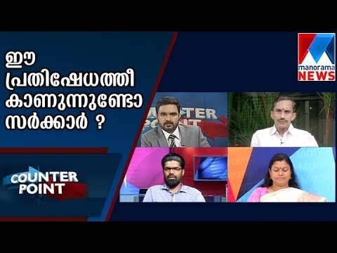 Did government see this protest on slaughter issue | Counter Point   | Manorama News