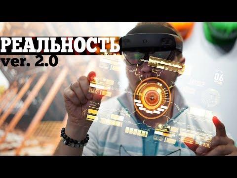 ТЕСТ РЕАЛЬНОСТИ дополненной с Microsoft Hololens 2