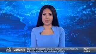 22 мамыр 2019 жыл - 13.00 жаңалықтар топтамасы