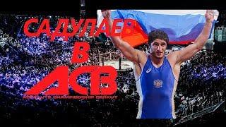 Абдулрашид Садулаев в ACB