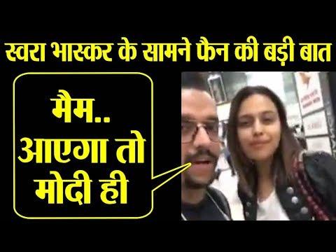 Swara Bhaskar के साथ Selfie लेकर Fan ने बोला आएगा तो Modi ही, VIRAL VIDEO | वनइंडिया हिंदी