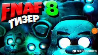 Fnaf 8 выйдет