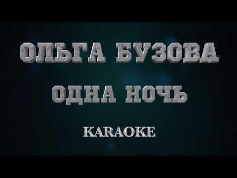 Ольга Бузова - Одна ночь (караоке)
