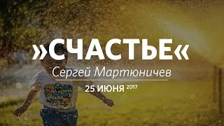 Церковь «Слово жизни» Москва. Воскресное богослужение, Сергей Мартюничев 25.06.17