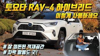 [글로벌오토뉴스] [사용설명서] 차박하기 좋은 하이브리드 SUV, 토요타 RAV-4 하이브리드