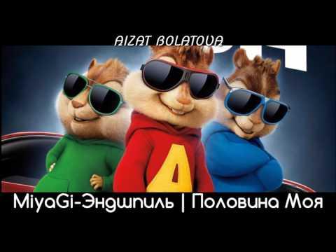 MiyaGi & Эндшпиль-Половина Моя | Голосами Бурундуков