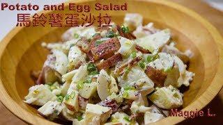 馬鈴薯蛋沙拉 Potato and Egg Salad